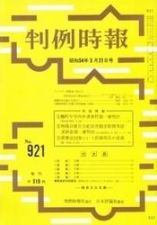 雑誌 判例時報 No 921 昭和54年5月21日号 判例時報社