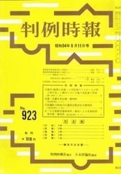 雑誌 判例時報 No 923 昭和54年6月11日号 判例時報社