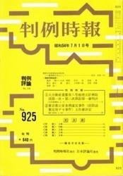 雑誌 判例時報 No 925 昭和54年7月1日号 判例時報社
