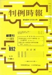 雑誌 判例時報 No 892 昭和53年8月21日号 判例時報社