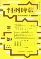 雑誌 判例時報 No 896 昭和53年10月1日号 判例時報社
