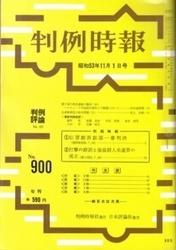 雑誌 判例時報 No 900 昭和53年11月1日号 判例時報社