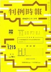 雑誌 判例時報 No 1215 昭和62年2月1日号 判例時報社