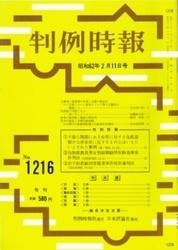雑誌 判例時報 No 1216 昭和62年2月11日号 判例時報社