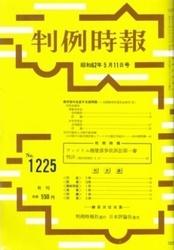 雑誌 判例時報 No 1225 昭和62年5月11日号 判例時報社