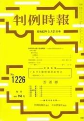 雑誌 判例時報 No 1226 昭和62年5月21日号 判例時報社