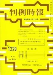 雑誌 判例時報 No 1229 昭和62年6月21日号 判例時報社