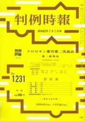 雑誌 判例時報 No 1231 昭和62年7月1日号 判例時報社