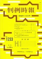 雑誌 判例時報 No 1233 昭和62年7月21日号 判例時報社