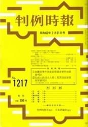 雑誌 判例時報 No 1217 昭和62年2月21日号 判例時報社
