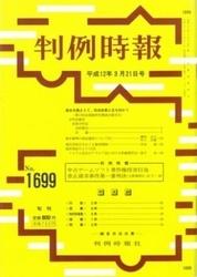 雑誌 判例時報 No 1699 平成12年3月21日号 判例時報社
