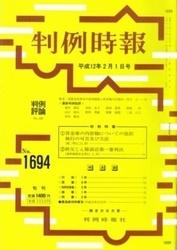 雑誌 判例時報 No 1694 平成12年2月1日号 判例時報社