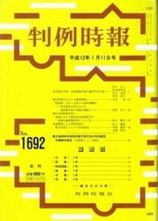 雑誌 判例時報 No 1692 平成12年1月11日号 判例時報社