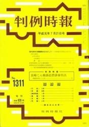 雑誌 判例時報 No 1311 平成元年7月21日号 判例時報社