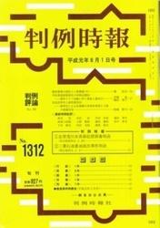 雑誌 判例時報 No 1312 平成元年8月1日号 判例時報社