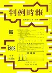 雑誌 判例時報 No 1309 平成元年7月1日号 判例時報社