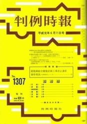 雑誌 判例時報 No 1307 平成元年6月11日号 判例時報社