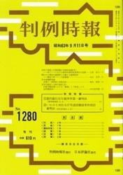 雑誌 判例時報 No 1280 昭和63年9月11日号 判例時報社