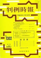 雑誌 判例時報 No 1302 平成元年4月21日号 判例時報社