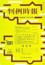 雑誌 判例時報 No 1301 平成元年4月11日号 判例時報社