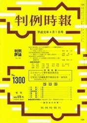 雑誌 判例時報 No 1300 平成元年4月1日号 判例時報社