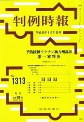 雑誌 判例時報 No 1313 平成元年8月11日号 判例時報社