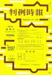 雑誌 判例時報 No 1297 平成元年3月1日号 判例時報社