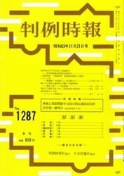 雑誌 判例時報 No 1287 昭和63年11月21日号 判例時報社