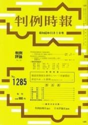 雑誌 判例時報 No 1285 昭和63年11月1日号 判例時報社