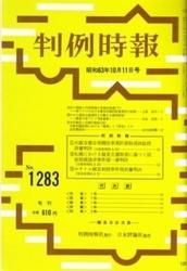 雑誌 判例時報 No 1283 昭和63年10月11日号 判例時報社