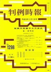 雑誌 判例時報 No 1298 平成元年3月11日号 判例時報社