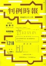 雑誌 判例時報 No 1218 昭和62年3月1日号 判例時報社