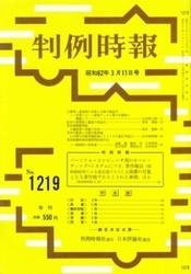 雑誌 判例時報 No 1219 昭和62年3月11日号 判例時報社