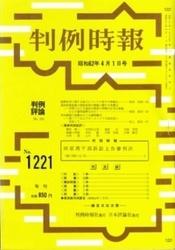 雑誌 判例時報 No 1221 昭和62年4月1日号 判例時報社