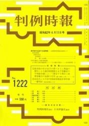 雑誌 判例時報 No 1222 昭和62年4月11日号 判例時報社