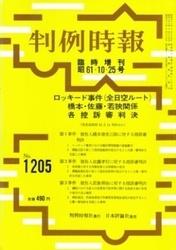 雑誌 判例時報 No 1205 昭和61年10月25日臨時増刊号 判例時報社