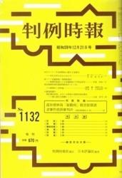 雑誌 判例時報 No 1132 昭和59年12月21日号 判例時報社