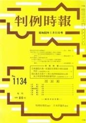 雑誌 判例時報 No 1134 昭和60年1月11日号 判例時報社