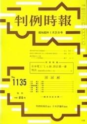 雑誌 判例時報 No 1135 昭和60年1月21日号 判例時報社