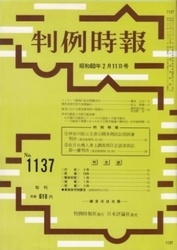 雑誌 判例時報 No 1137 昭和60年2月11日号 判例時報社