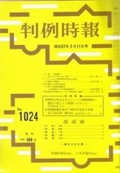 雑誌 判例時報 No 1024 昭和57年2月11日号 判例時報社