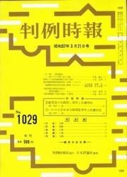 雑誌 判例時報 No 1029 昭和57年3月21日号 判例時報社