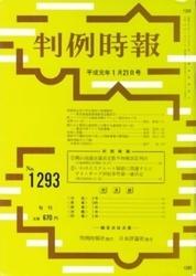 雑誌 判例時報 No 1293 平成元年1月21日号 判例時報社
