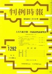 雑誌 判例時報 No 1292 昭和64年1月11日号 判例時報社