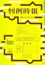 雑誌 判例時報 No 1331 平成2年2月11日号 判例時報社