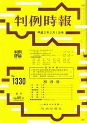 雑誌 判例時報 No 1330 平成2年2月1日号 判例時報社