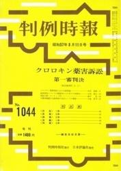 雑誌 判例時報 No 1044 昭和57年8月11日号 判例時報社