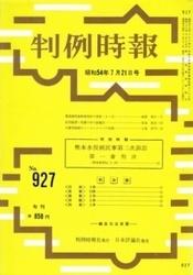 雑誌 判例時報 No 927 昭和54年7月21日号 判例時報社