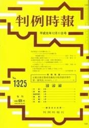 雑誌 判例時報 No 1325 平成元年12月11日号 判例時報社