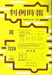 雑誌 判例時報 No 1324 平成元年12月1日号 判例時報社